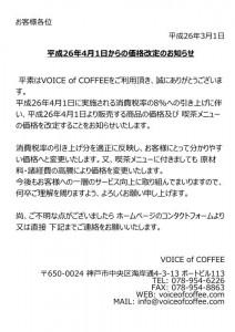 消費税お知らせ3