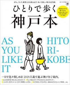 hitori_kobe