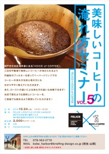Coffee_Workshop_vol5_WEB