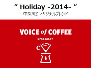 Holiday--2014-