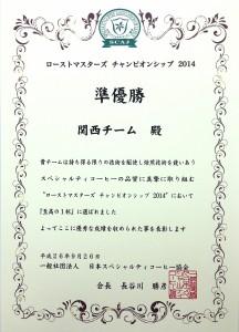 SCAJ賞状