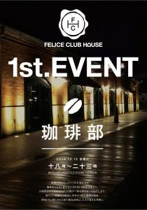 FCH_event_flyer_Web