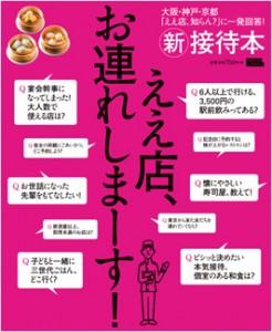 shin_settai_2015