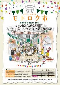【イベントのお知らせ】6月2日(土),3日(日)の2日間 神戸 元町6丁目商店街の「モトロク市」に出店致します。