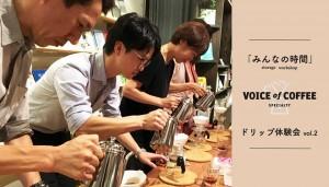 【第2回 みんなの時間/本屋でドリップコーヒー体験会のお知らせ】