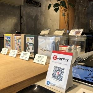 店頭でのお支払いにPayPayが利用可能になりました。