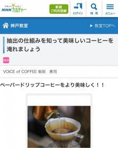 NHKカルチャー講座 神戸教室で講座を始めます。